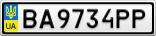 Номерной знак - BA9734PP