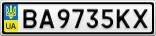 Номерной знак - BA9735KX