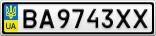 Номерной знак - BA9743XX
