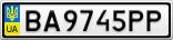 Номерной знак - BA9745PP
