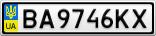 Номерной знак - BA9746KX