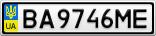 Номерной знак - BA9746ME