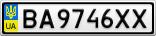 Номерной знак - BA9746XX