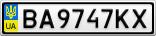 Номерной знак - BA9747KX
