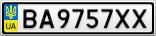 Номерной знак - BA9757XX