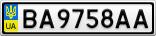 Номерной знак - BA9758AA