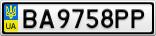 Номерной знак - BA9758PP