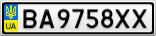Номерной знак - BA9758XX