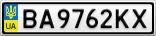 Номерной знак - BA9762KX