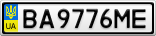 Номерной знак - BA9776ME