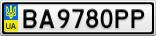 Номерной знак - BA9780PP