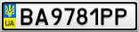 Номерной знак - BA9781PP