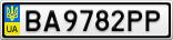 Номерной знак - BA9782PP