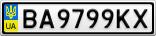 Номерной знак - BA9799KX