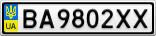 Номерной знак - BA9802XX