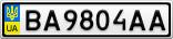 Номерной знак - BA9804AA
