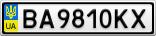Номерной знак - BA9810KX
