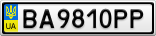 Номерной знак - BA9810PP