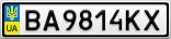 Номерной знак - BA9814KX