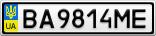 Номерной знак - BA9814ME