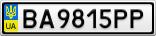 Номерной знак - BA9815PP