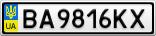 Номерной знак - BA9816KX