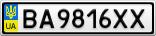 Номерной знак - BA9816XX