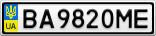 Номерной знак - BA9820ME