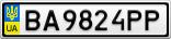 Номерной знак - BA9824PP