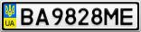 Номерной знак - BA9828ME