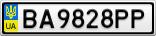 Номерной знак - BA9828PP
