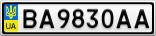 Номерной знак - BA9830AA