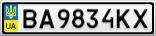 Номерной знак - BA9834KX