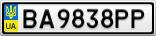 Номерной знак - BA9838PP