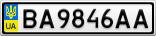 Номерной знак - BA9846AA