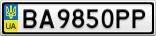 Номерной знак - BA9850PP