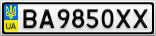 Номерной знак - BA9850XX