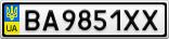Номерной знак - BA9851XX