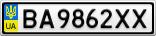 Номерной знак - BA9862XX