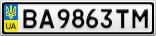Номерной знак - BA9863TM