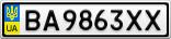 Номерной знак - BA9863XX