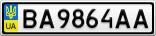 Номерной знак - BA9864AA