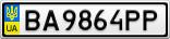 Номерной знак - BA9864PP