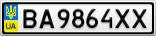 Номерной знак - BA9864XX