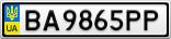 Номерной знак - BA9865PP