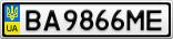 Номерной знак - BA9866ME