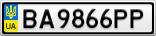 Номерной знак - BA9866PP