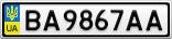 Номерной знак - BA9867AA
