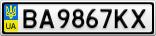 Номерной знак - BA9867KX
