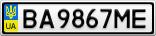 Номерной знак - BA9867ME